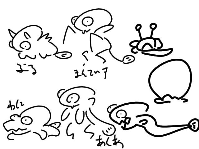 aliens eel