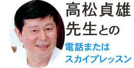 カリスマ英語トレーナー、高松貞雄