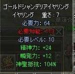 dekoakusekouhosei.JPG