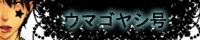 ☆★ウマゴヤシ号★☆