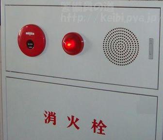 防火管理者