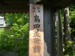 島田美術館看板