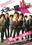20091113_ooarai500.jpg