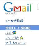20100513-Gmail-50000.jpg