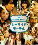 20100617-seaside_motel.jpg
