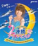 20101021-special.jpg