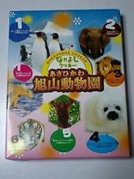 旭山動物園クッキー