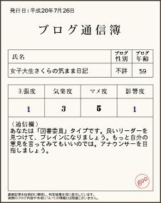 さくらの通信簿 7.26