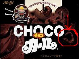明治の「チョコカール」