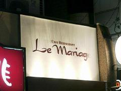 Le-Mariage(ル・マリアージュ)