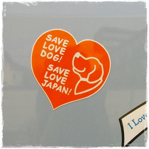 SAVE LOVE DOG! SAVE LOVE JAPAN!