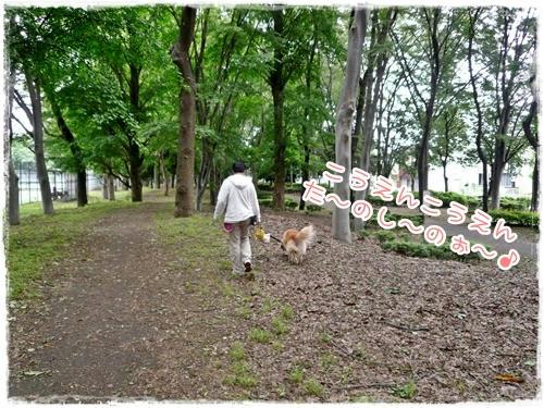 こうえん♪公園♪