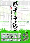bamboonation.jpg
