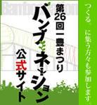 kazutoyo1.jpg