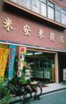 komeyasu12111.jpg