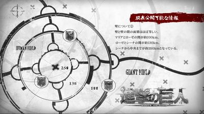 進撃の巨人2話CM2