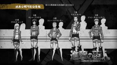 進撃の巨人4話CM1