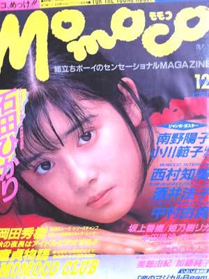 石田ひかりの画像 p1_6