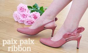 paix paix ribbon(ぺぺリボン)バックバンド