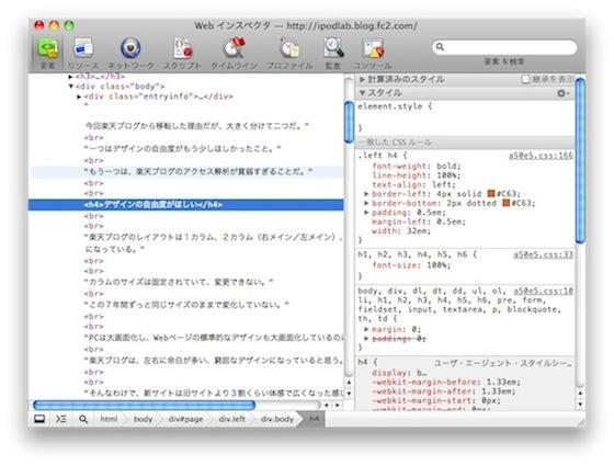 webinspecter.jpg