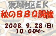 bbq0928_2.jpg