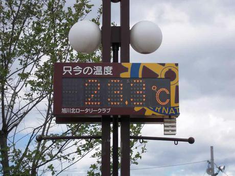 asahikawa-2.jpg