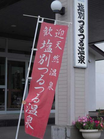shiobetsu-3.jpg