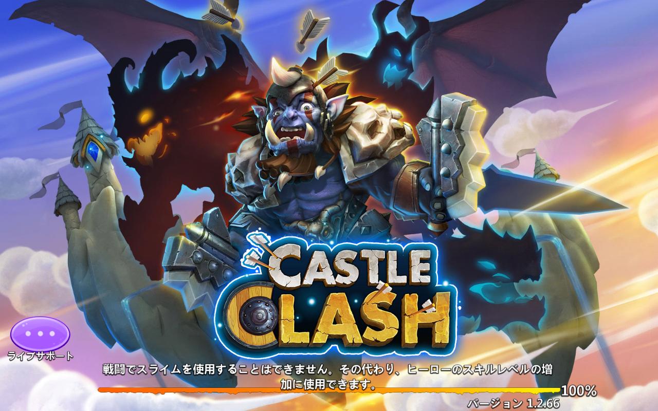 Castle Clash バージョン 1.2.66
