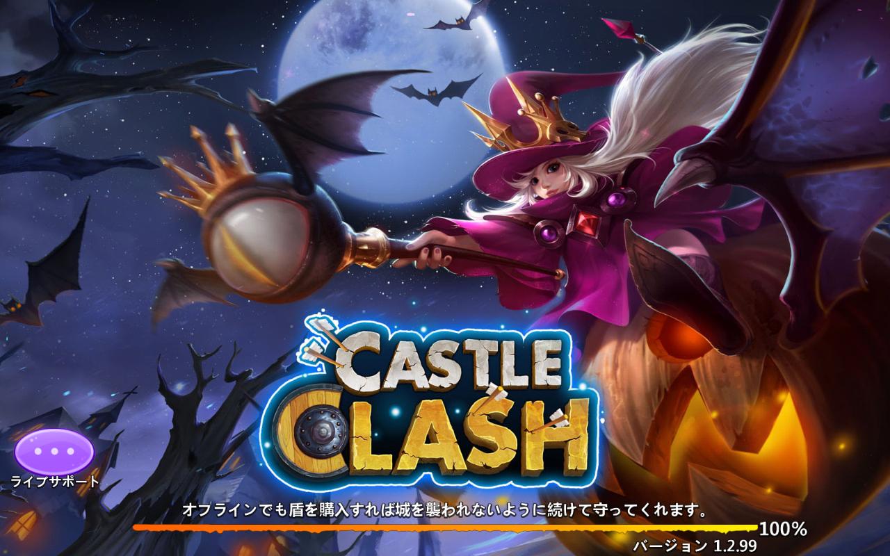Castle Clash バージョン 1.2.99