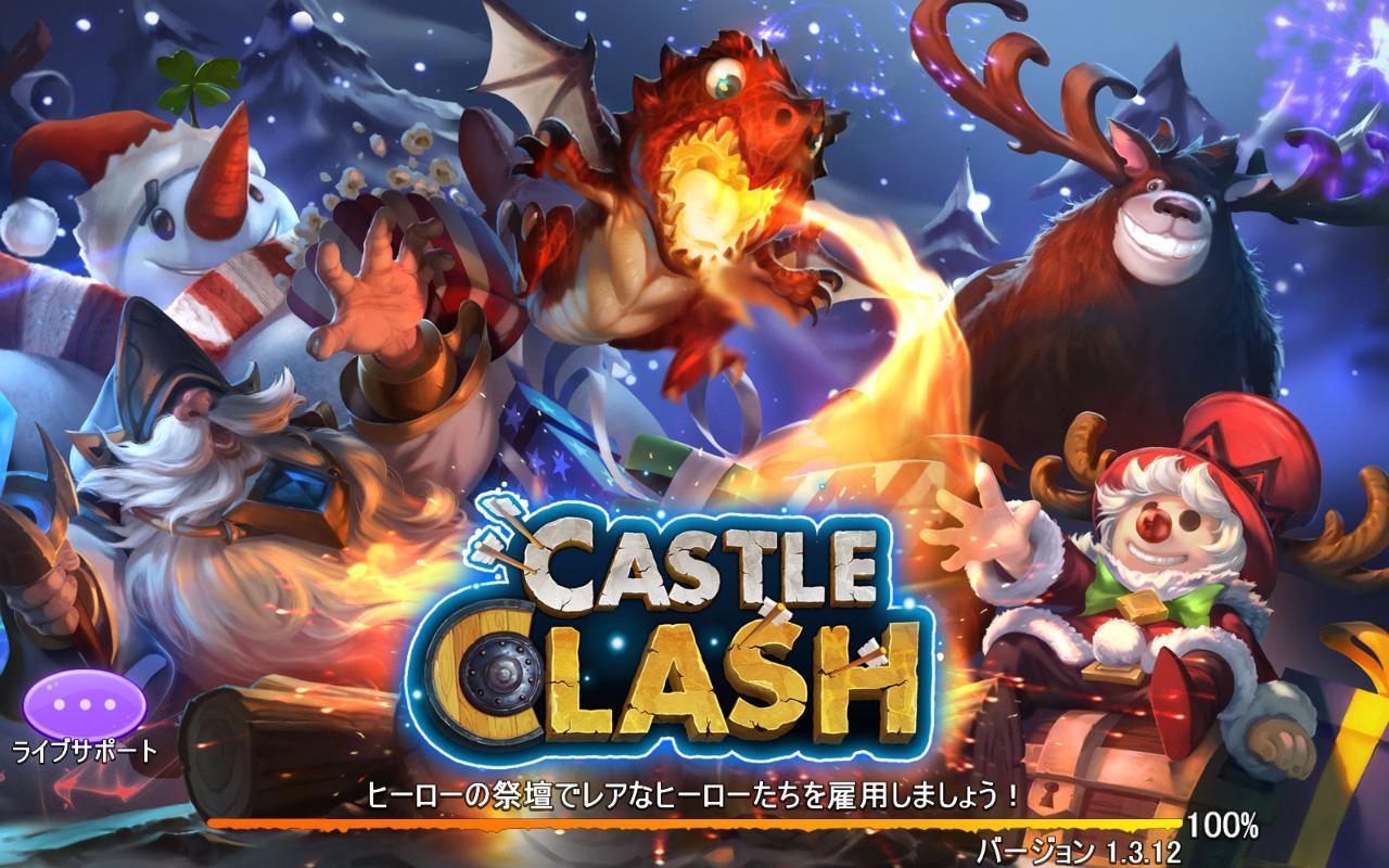 Castle Clash バージョン 1.3.12