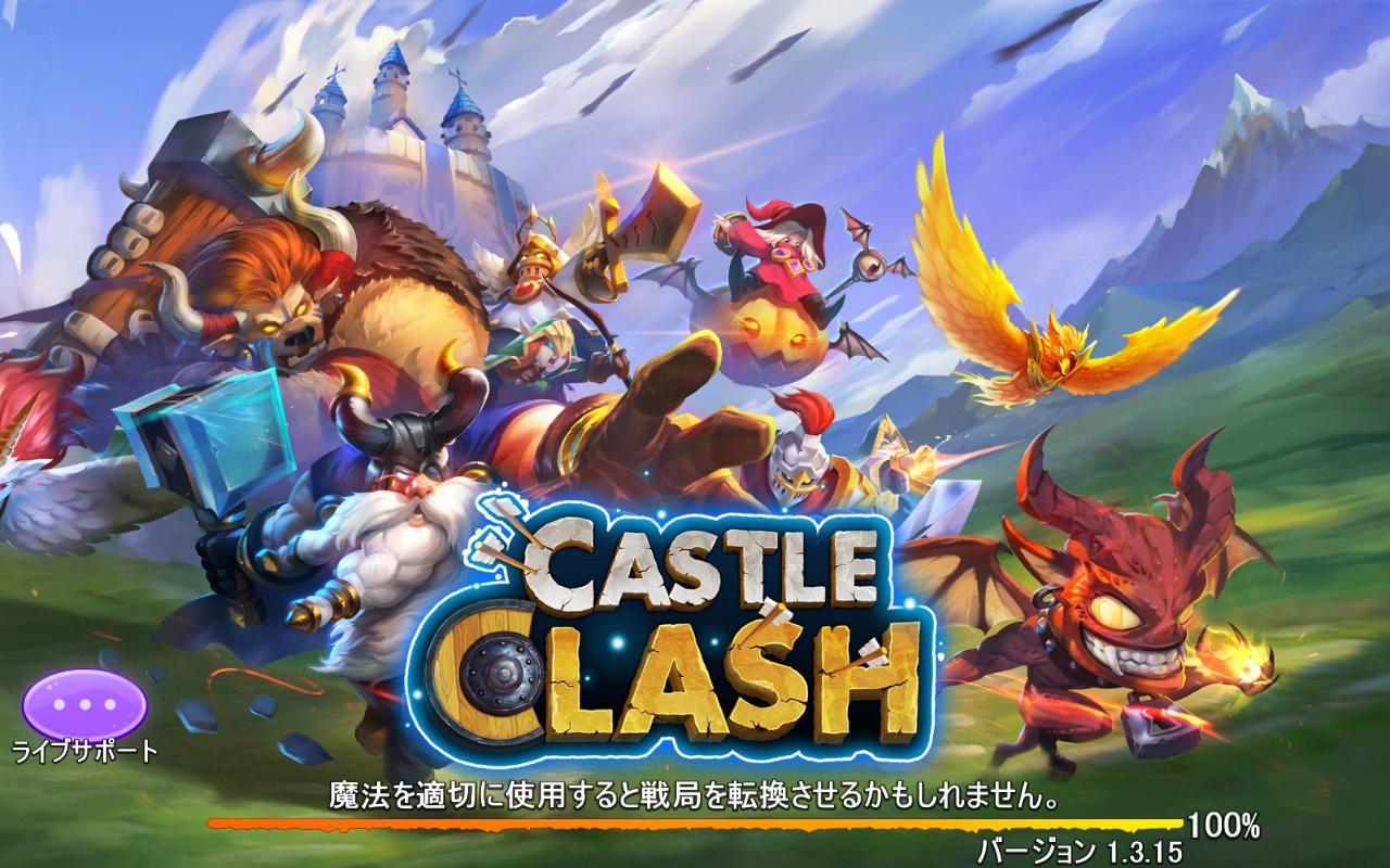 Castle Clash バージョン 1.3.15