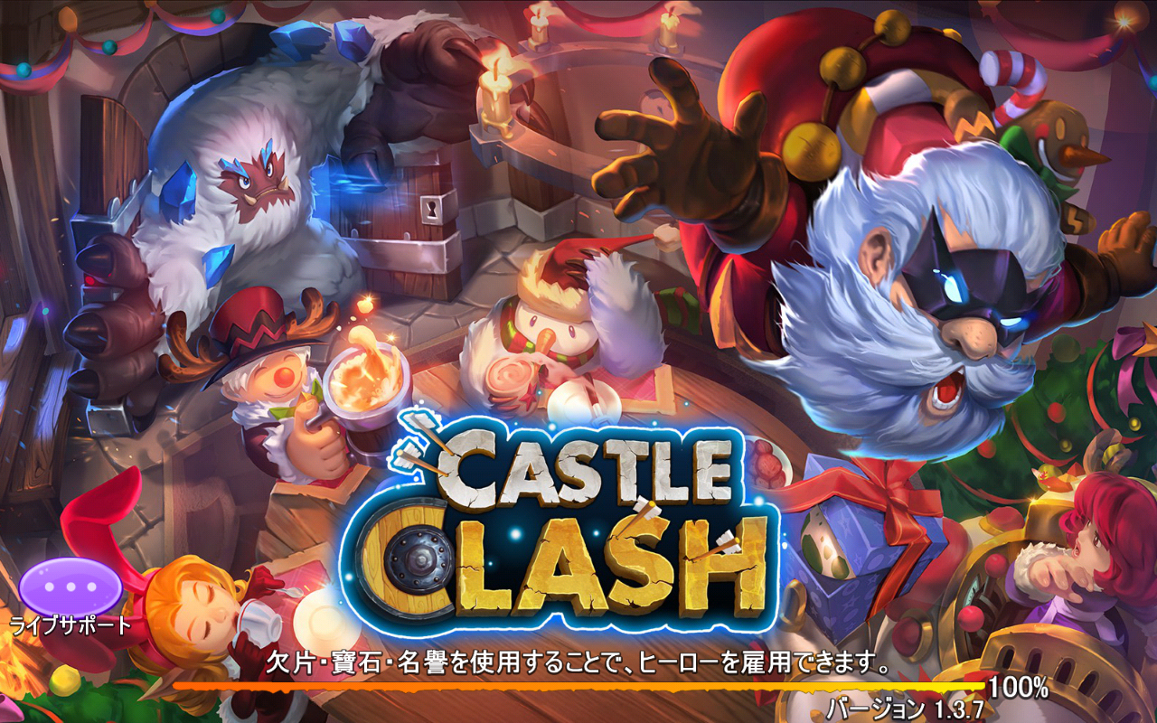 Castle Clash バージョン 1.3.7