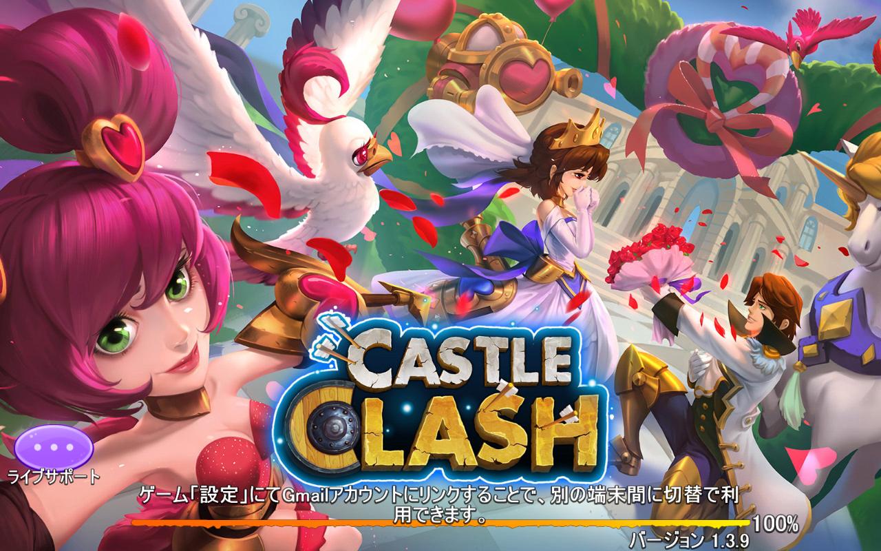 Castle Clash バージョン 1.3.9