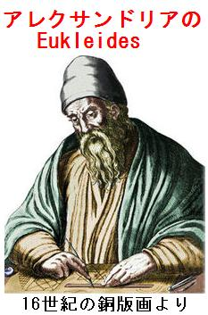 ペルガのアポロニウス - Apollon...