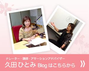 ナレーター・講師・アサーションアドバイザー久田ひとみBlogはこちらから