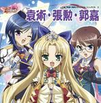 『真・恋姫†無双』キャラクターソングCD二「袁術・張勲・郭嘉」.jpg