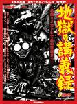 ギター・マガジン 地獄の講義録 名曲×メカトレであの世逝きっ!.jpg