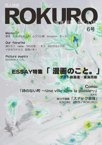 ROKURO6表紙