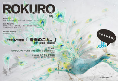 ROKURO6表紙&裏表紙