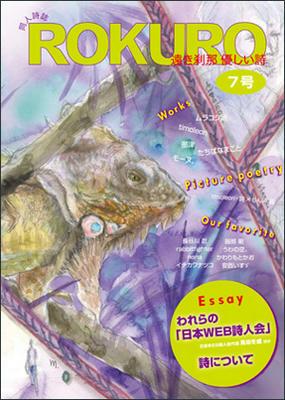 ROKURO 7号 ロクロ