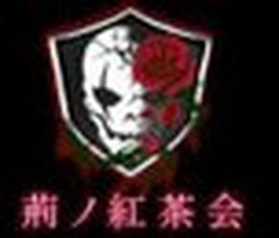 荊ノ紅茶会(遠征隊HP)