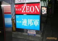 akiba_gundam_mobilesuit_bar.jpg