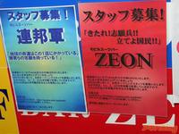 akiba_gundam_mobilesuit_bar2.jpg