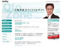 2007_03_19_ototake.jpg