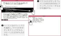 02_UnixCopyPaste.jpg