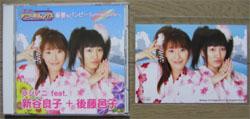 憂鬱なバンビ ~Summer Girls~