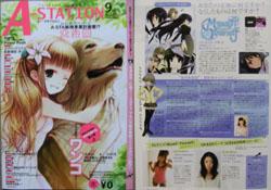 A-STATION9月号