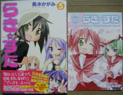 らき☆すた5巻とミニ画集