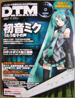 初音ミク in DTM