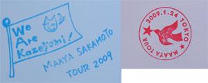 東京会場のスタンプ